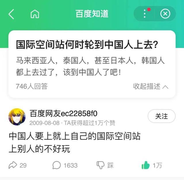 一条沉寂近12年的问答火了:国际空间站何时轮到中国人上去?