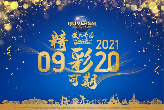 北京环球影城开业时间公布:北京环球度假区9月20日正式开放,你心动了吗?