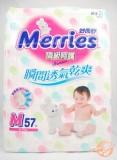台湾 花王/纸尿裤/尿不湿 顶级呵护 M57