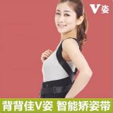 背背佳V姿 专业版儿童青少年矫姿带 新款上市