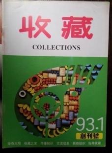 收藏杂志1993年 总第一期创刊号 收藏爱好者选择