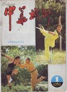 正版中华武术(创刊号) 《中华武术》编辑部 9品