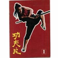 老期刊《功夫片》丛书 第1期创刊号83年 封面李连杰 封底李小龙 纪念珍藏