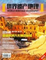 世界遗产地理杂志 2014年9/10月合刊创刊号