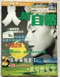 2001《人与自然》创刊号 9品 收藏首选