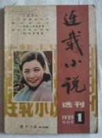 正版连载小说选刊(1985.1)创刊号 〈连载小说选刊》编辑部