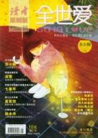 读者杂志原创版 全世爱创刊号 2013年9月第1期 苏小懒主编 正版