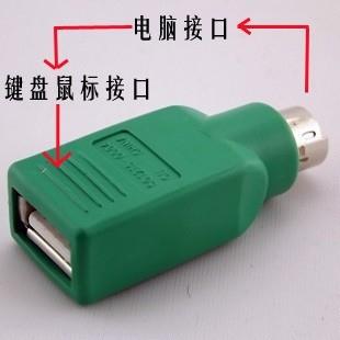 PS2接口转换器 PS/2转USB转接头 圆口转U口 USB键盘及鼠标用 直通