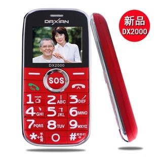 正品行货Daxian/大显 dx2000老人手机大字体老人机老年机老年手机