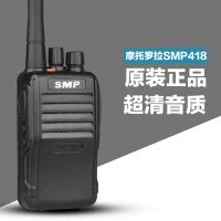 原装正品摩托罗拉对讲机SMP-418对讲机商业锂电新出机型