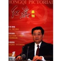 红旗画刊 (2003年第1期 总第1期) 创刊号