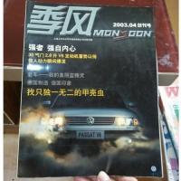 季风 创刊号 上海上汽大众汽车销售有限公司 2003 第 1 期 总第 1 期