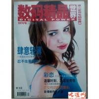 数码精品世界 杂志(原家用电脑世界) 创刊号 2003年1