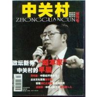 2003《中关村》创刊号 报纸杂志收藏爱好