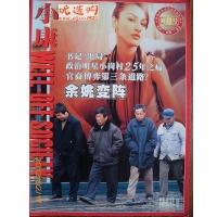 《小康》杂志 创刊号 2004年  收藏爱好者