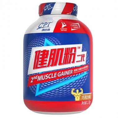 康比特健肌粉二代2270g 乳清蛋白粉瘦人健身增重肌肉蛋白质增肌粉