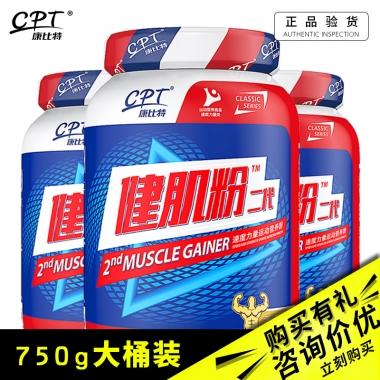 康比特健肌粉二代750g乳清蛋白粉健身增肌粉瘦人增重增肥冠力重链
