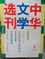 中华文学选刊杂志 1993年创刊号