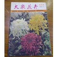 大众花卉杂志创刊号1982.10