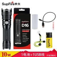 可以变焦的强光手电好吗?推荐Supfire神火D16可充电超亮多功能调焦强光手电筒