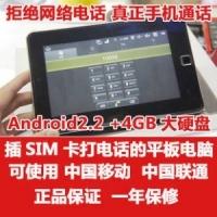 新款上市!支持3G可以打电话的平板电脑,手机电脑一个不少!