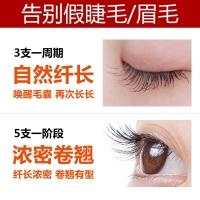 睫毛增长营养液让睫毛滋养精华浓密纤长睫毛增长营养液买2送1