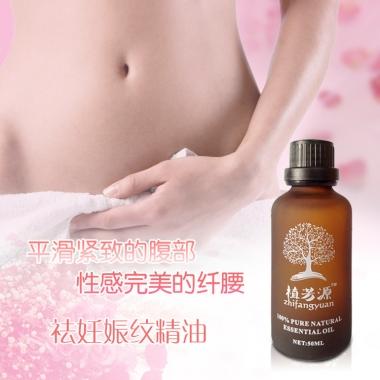 植芳源强效去妊娠纹复方精油 50ml产后专业祛除妊娠纹修复疤痕