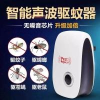 惊呆!家里放一物绝对没蟑螂 驱蚊 驱除老鼠 驱赶苍蝇,智能超声波黑科技!