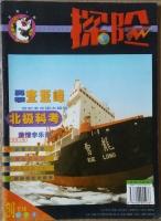 探险杂志创刊号总第一期 二手期刊收藏