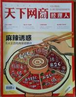 《天下网商》经理人 创刊号2011年 收藏爱好者