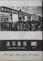 毛泽东逝世特刊新华社《伟大的领袖和导师毛泽东主席永垂不朽》1976年连环画报