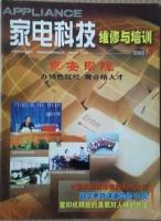 《家电科技.维修与培训》杂志2003年创刊号 收藏爱好者首选
