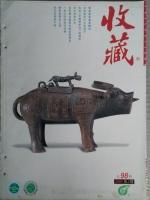《收藏》杂志 2001年1/2/3/4/5/6(总第97/98/99/100/101/102期) 旧期刊6本