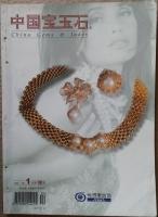 《中国宝玉石》杂志2001年1、4期(总39、42期)旧期刊收藏工具书