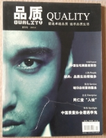 《品质》杂志创刊号2003年九成新 收藏老旧期刊