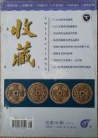 《收藏》杂志1998年8月总第68期 二手旧期刊