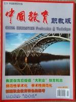 中国教育职教版 2003年杂志创刊号收藏