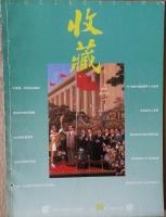 《收藏》杂志2000年2月总第86期 二手旧期刊