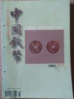 《中国钱币》杂志 1998年第2、3、4期(总第61、62、63期)旧期刊收藏工具书三本