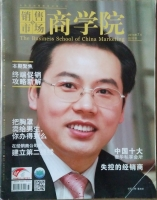 销售与市场 商学院杂志2013年07月 创刊号 商业超财经过期杂志书