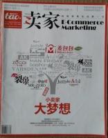 《卖家》杂志创刊号 原淘宝天下改版号阿里巴巴旗下95新