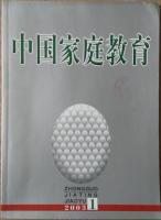 《中国家庭教育》杂志 创刊号2003年总第一期95新