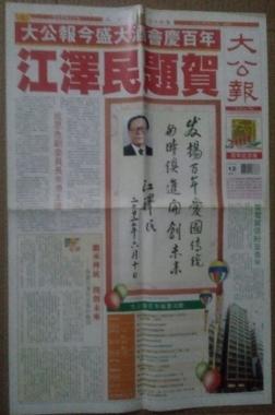 《大公报》创刊100百年纪念版,江泽民提词,九新老报刊收藏!