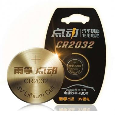 南孚点动汽车钥匙电池CR2032,用得久专利技术2粒装纽扣电池价格实惠!