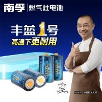 一号电池即D型电池多少钱一节,南孚一号电池价格实惠有聚能环更长久!