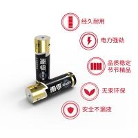 南孚电池7号36粒装 1.5伏碱性电池有聚能环能耐用超低价格质保10年