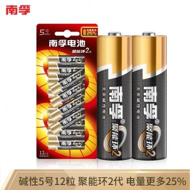 南孚聚能环二代5号aa电池,全新升级更耐用的lr6碱性干电池玩具车遥控器都能用