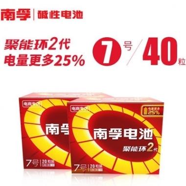 7号南孚电池全新升级聚能环2代容量更大 用得更久的aaa电池一支也厂家批发