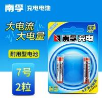 南孚充电电池七号容量900毫安价格多少钱?耐用型充电镍氢电池2支装特价!