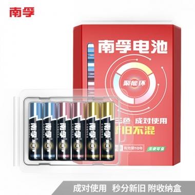 原装南孚七号电池 1.5v多色有聚能环的aaa电池12支家庭实惠组合装